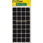Подпятник 25*25 мм самоклейка, квадратные, резина