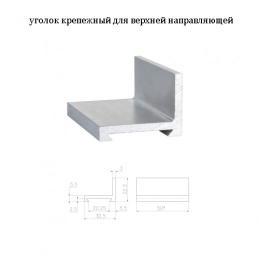Уголок крепежный, для механизма В-104, В-103