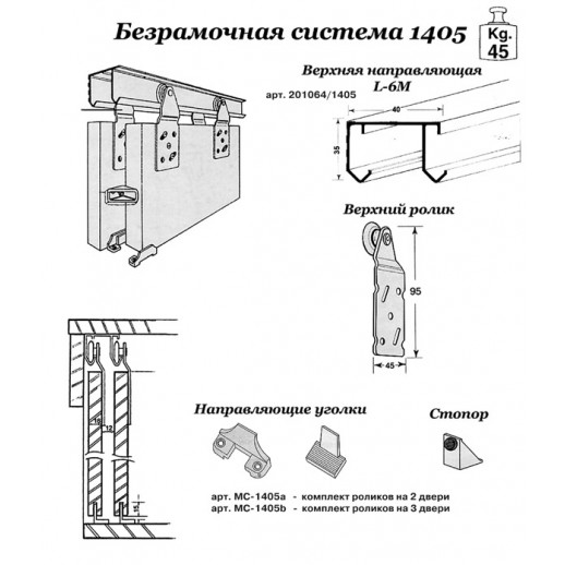 Безрамочная система на 3 двери, МС-1405В