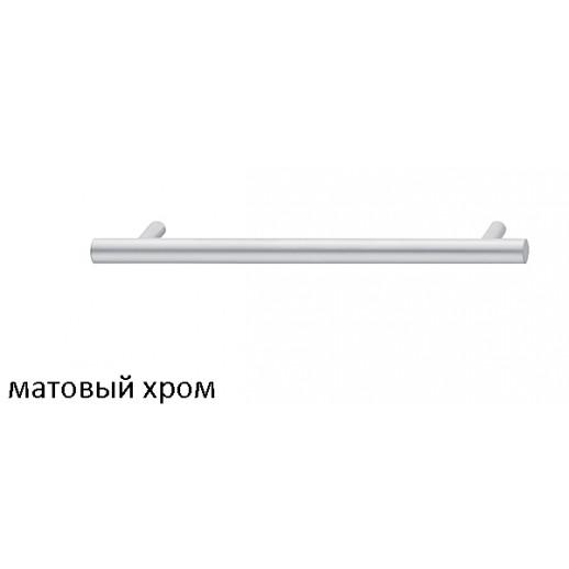Рейлинговые ручки, Матовый хром (межосевое расстояние 96 мм - 480 мм)
