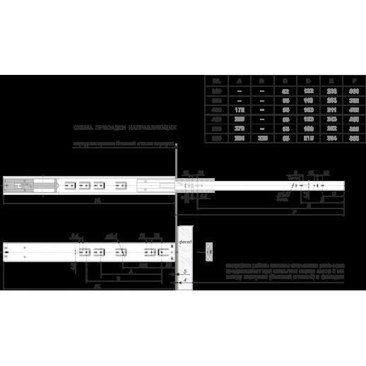 Шариковые направляющие, Push-to-open система, H=45*300 мм